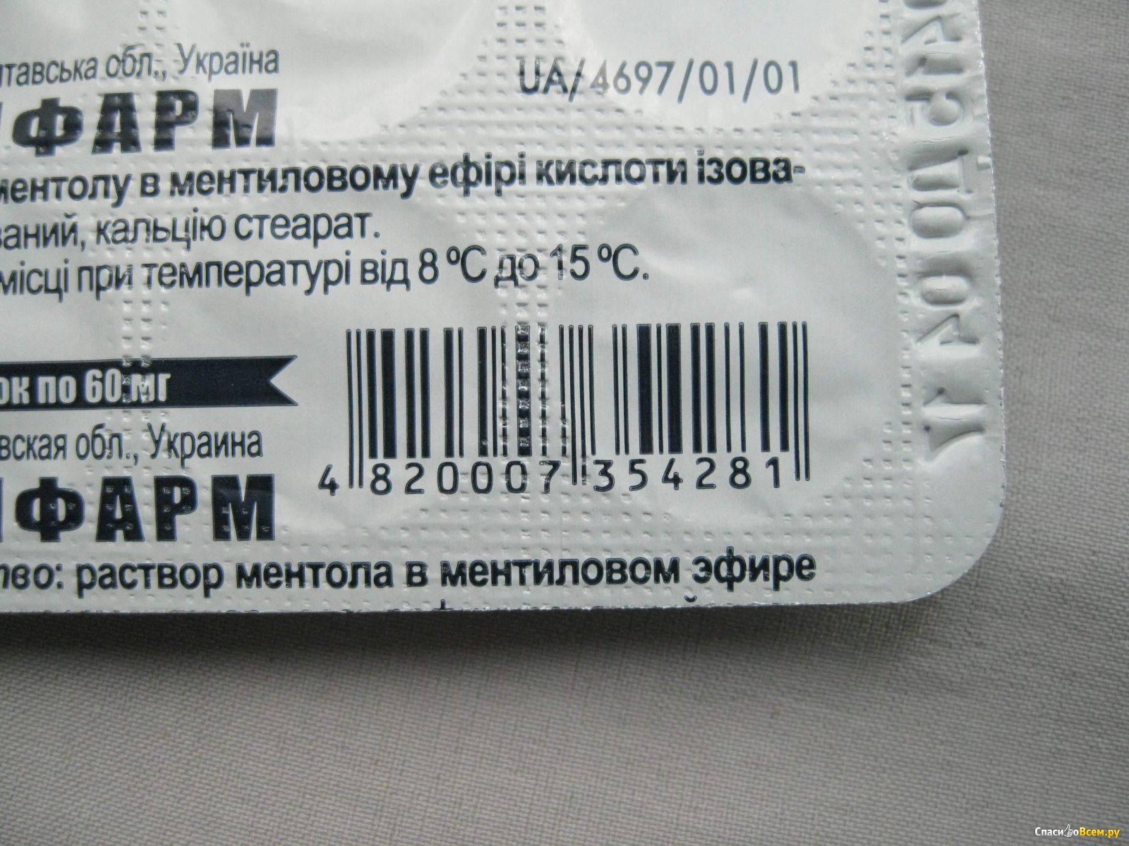 Эстер-с плюс. инструкция по применению. справочник лекарств, медикаментов, бад