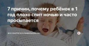 Что делать, если ребенок просыпается ночью и плачет