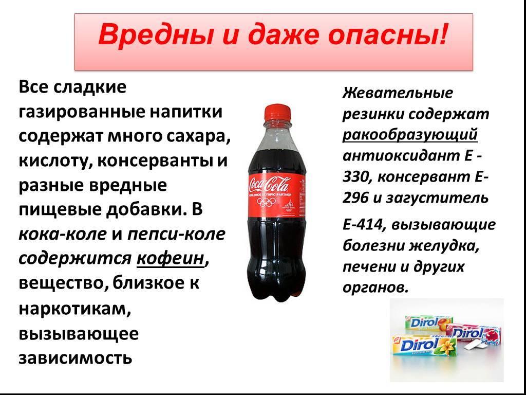 Кока-кола разъедает желудок: правда или миф?