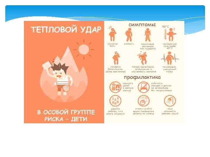 ᐈ тепловой удар ~ 【признаки, симптомы, лечение】