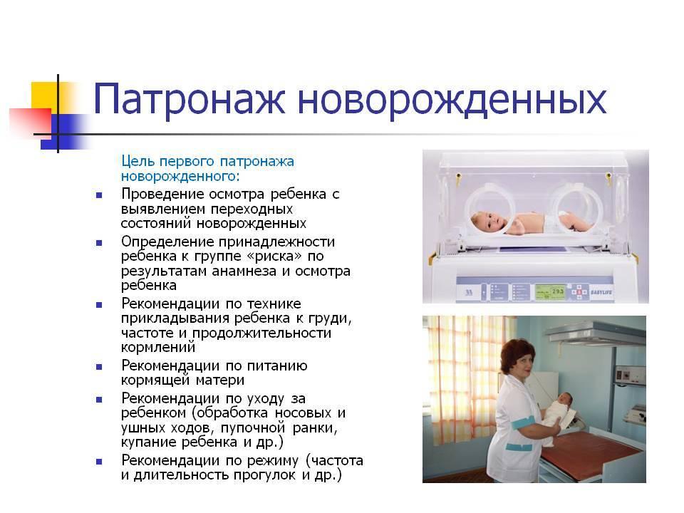 Патронаж новорожденного в первый месяц жизн
