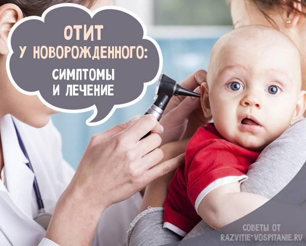 Средний отит – это воспалительный процесс, который развивается в среднем ухе