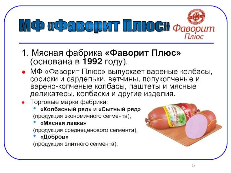 Сосиски и колбаса в детском саду???