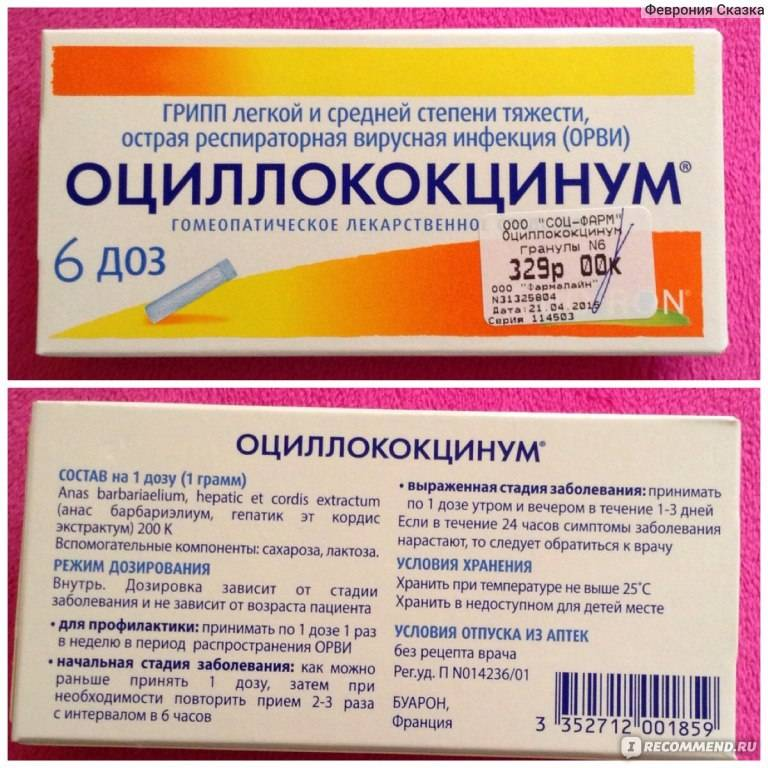 Профилактика гриппа у детей препаратом | оциллококцинум