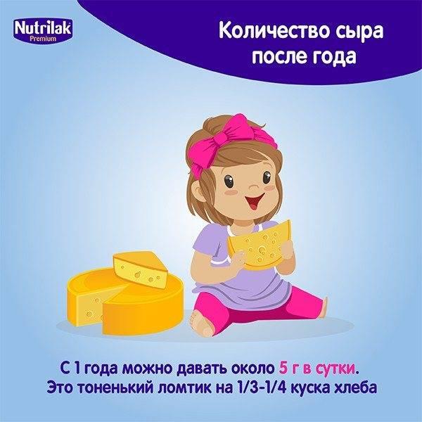 С какого возраста можно давать ребенку сыр – польза, сорта