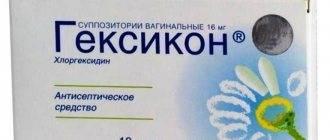 Гексикон: описание, инструкция, цена | аптечная справочная ваше лекарство