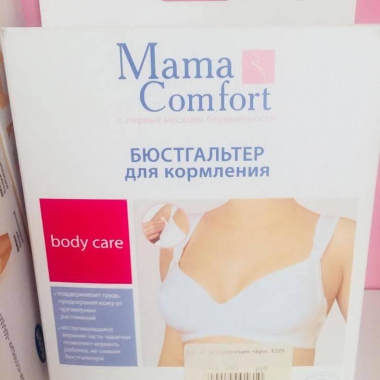 Бюстгальтер после родов: как правильно выбрать и носить лифчик