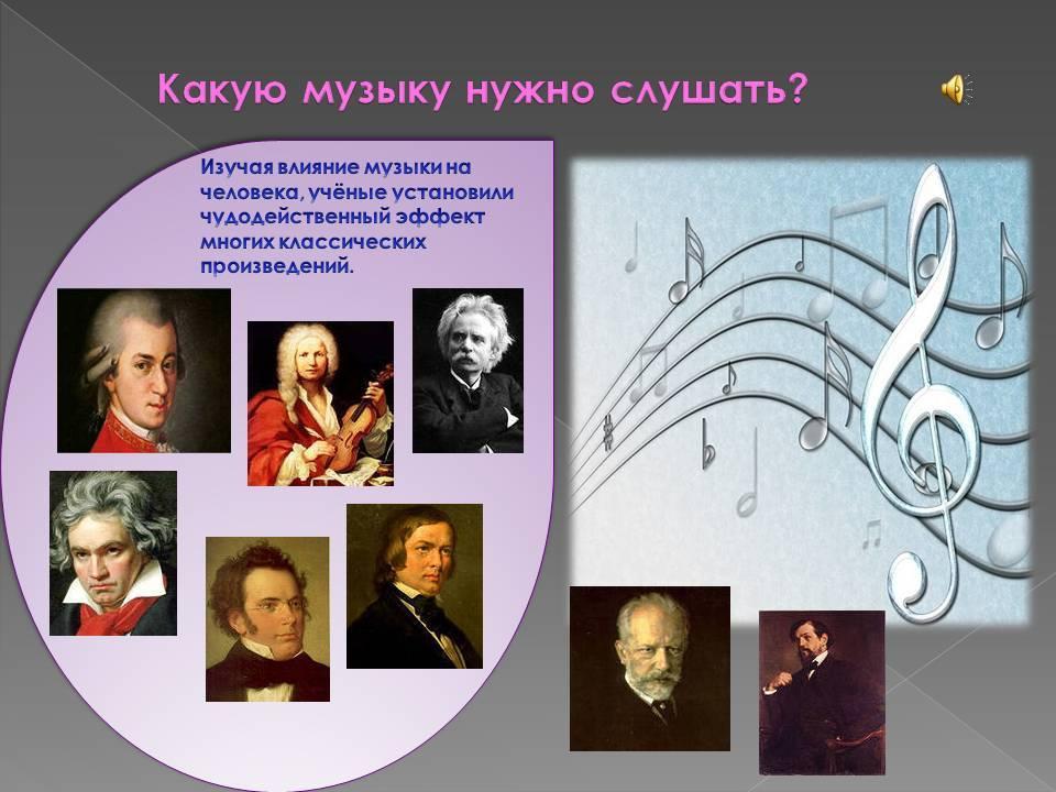 Влияние музыки на развитие ребенка: с какого возраста приучать?