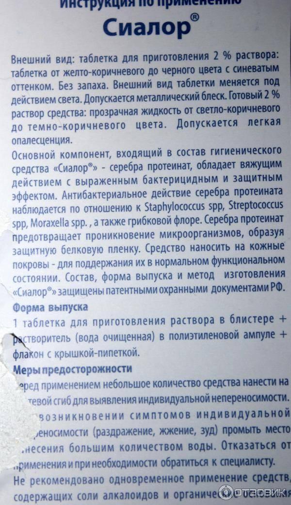 Инструкция по применению лекарственного препарата для медицинского применения сиалор аква