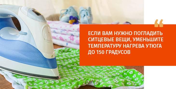 Как гладить вещи для новорожденных: обязательные правила и лучшие способы