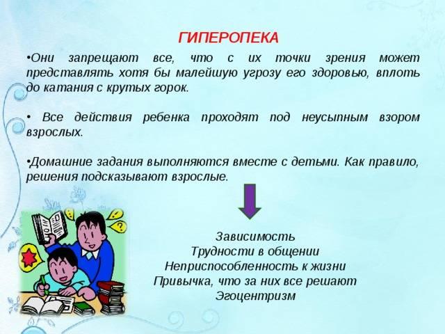 Последствия гиперопеки – пример из жизни - сибирский медицинский портал